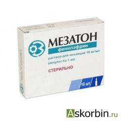мезатон 1% 1мл 10, фото 1