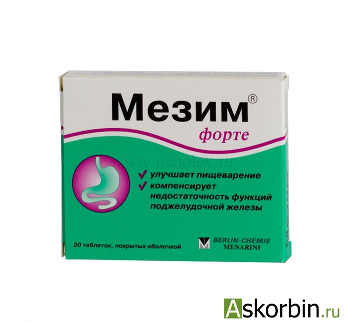 мезим-форте 80 тб.п/о, фото 5