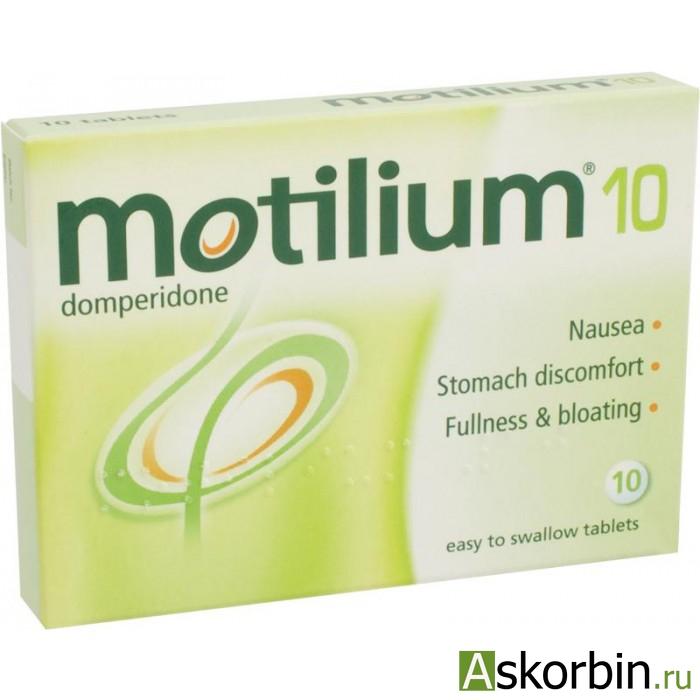 мотилиум 10 мг инструкция по применению - фото 11
