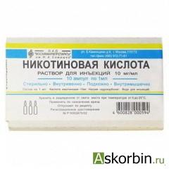 никотиновая к-та 1% 1мл 10 амп, фото 1