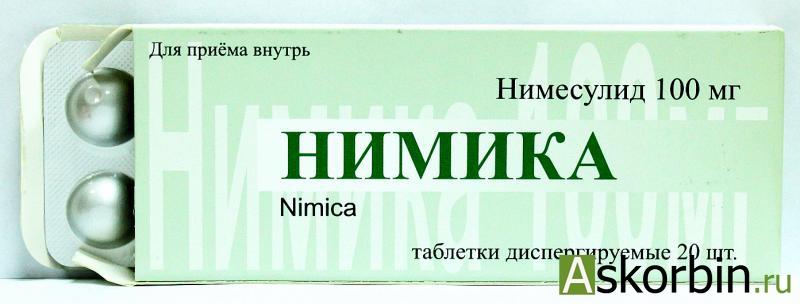 НИМИКА 0,1 N20 ТАБЛ ДИСПЕРГ, фото 2