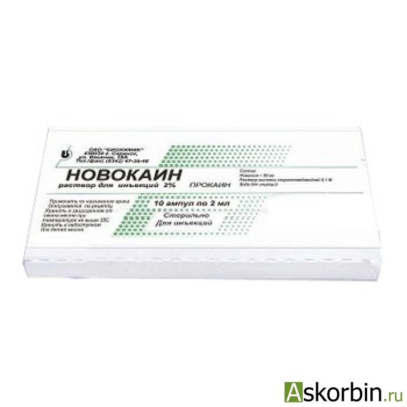 новокаин 2%- 2,0 10 амп., фото 2