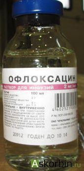 ОФЛОКСАЦИН 0,002/МЛ 100МЛ N1 БУТЫЛ Р-Р Д/ИНФ, фото 1