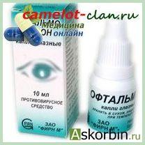 офтальмоферон 10мл гл.капли, фото 2
