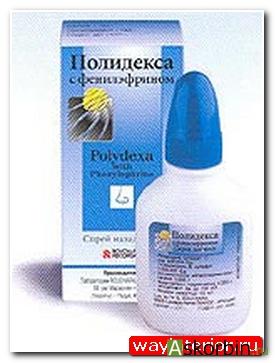 полидекса с фенилэфрином 15мл спрей, фото 2