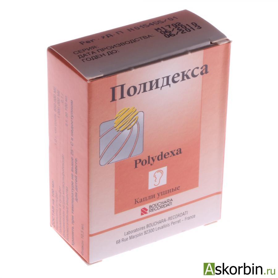 полидекса с фенилэфрином 15мл спрей, фото 1