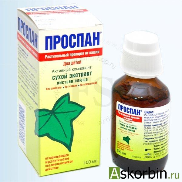 СИРОП ПРИ КАШЛЕ 100МЛ, фото 2