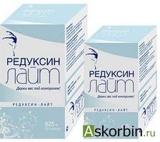 редуксин лайт 625 мг 120капс., фото 5