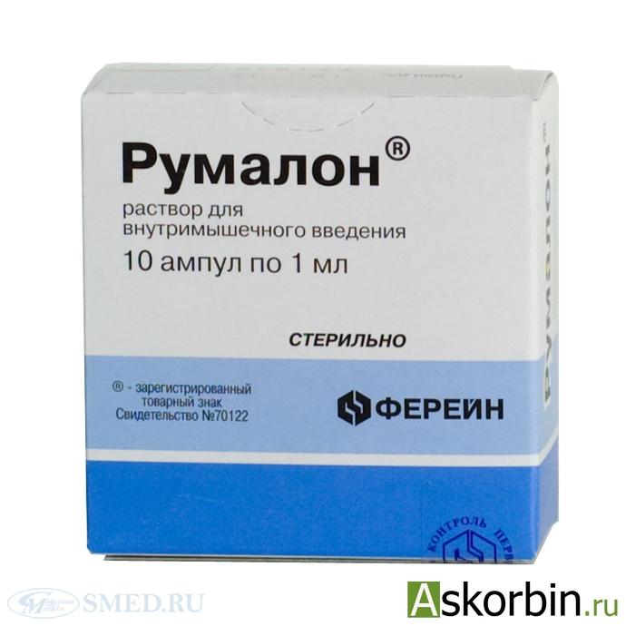 РУМАЛОН 1МЛ N10 АМП Р-Р В/М, фото 1