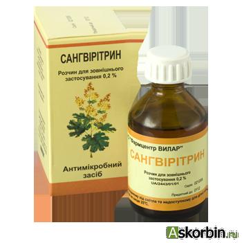 сангвиритрин 0,5%-10,0 линимент, фото 2