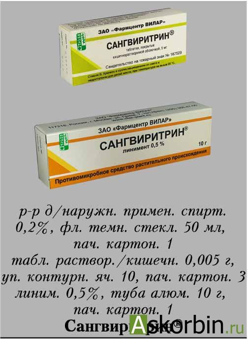 сангвиритрин 0,5%-10,0 линимент, фото 1