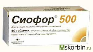 сиофор 500мг 60 тбл.п/о, фото 6