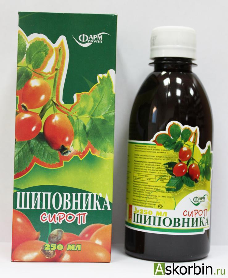 СИРОП ШИПОВНИКА 250МЛ /ФАРМГРУПП, фото 1