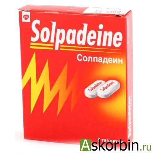 солпадеин 8 таб., фото 1