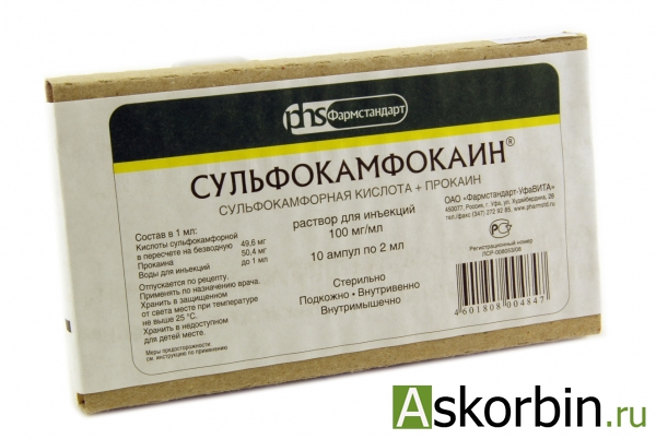 сульфокамфокаин 10% 2мл 10 амп., фото 3