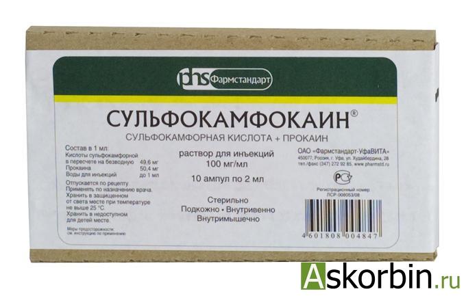 сульфокамфокаин 10% 2мл 10 амп., фото 2