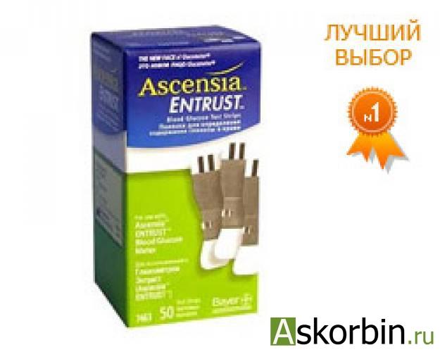 ТЕСТ-ПОЛОСКИ АСЦЕНЗИЯ ЭНТРАСТ N50, фото 2