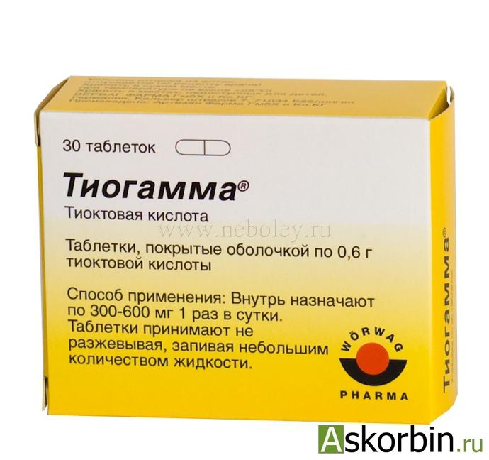 ТИОГАММА 0,6 N30 ТАБЛ П/О, фото 2