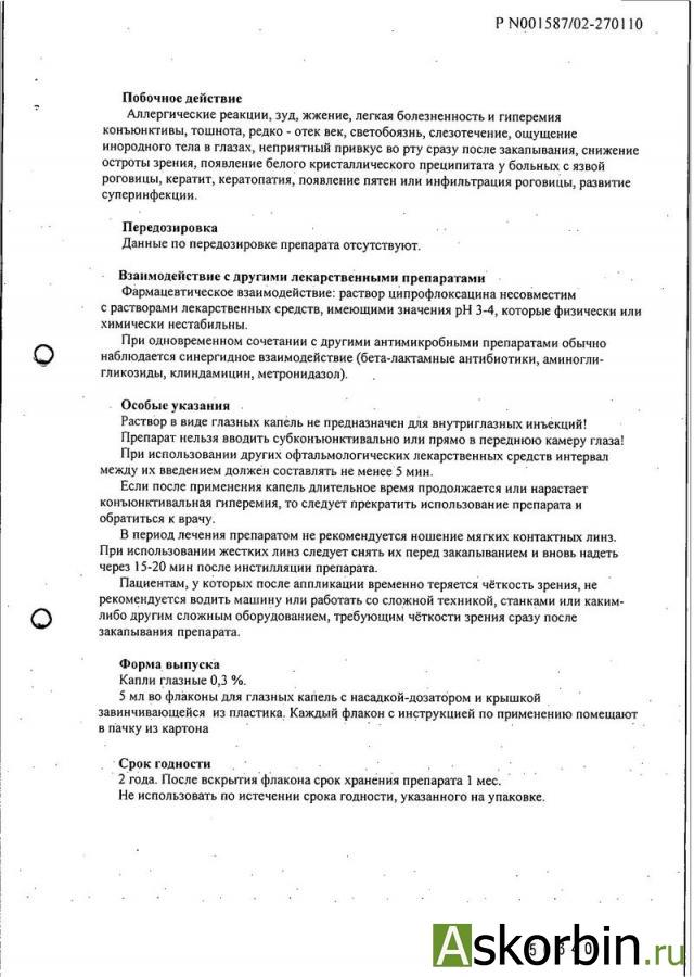 ЦИПРОФЛОКСАЦИН-АКОС 0,3% 5МЛ ГЛ КАПЛИ, фото 2