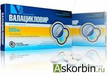 валацикловир тб. п/о 500 мг 10, фото 3