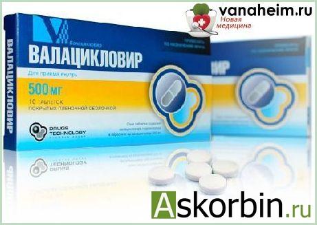 валацикловир тб. п/о 500 мг 10, фото 1