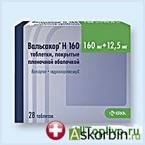 вальсакор Н 160 мг +12,5мг 28 тб.п/о, фото 3