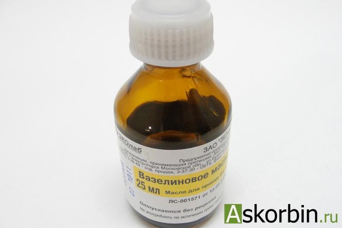 вазелиновое масло 100мл, фото 2