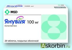 янувия 100 мг 28 таб. п/об., фото 3