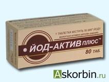 ЙОД-АКТИВ N80 ТАБЛ, фото 3