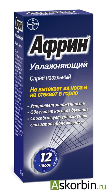 Африн спрей назальный 0,05% 15мл флакон, фото 5