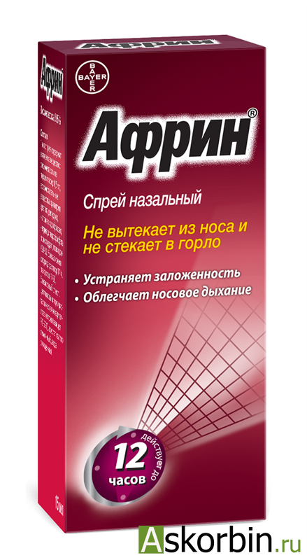 Африн спрей назальный 0,05% 15мл флакон, фото 6