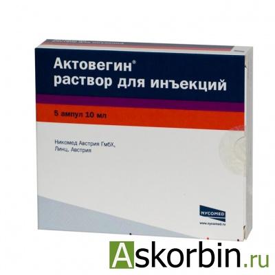 актовегин 10мл 5 амп., фото 4