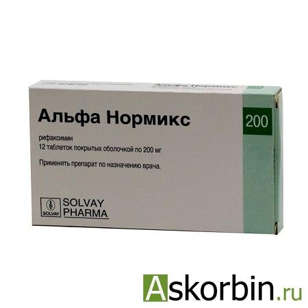 альфа нормикс тб.п/о 200 мг 12, фото 6
