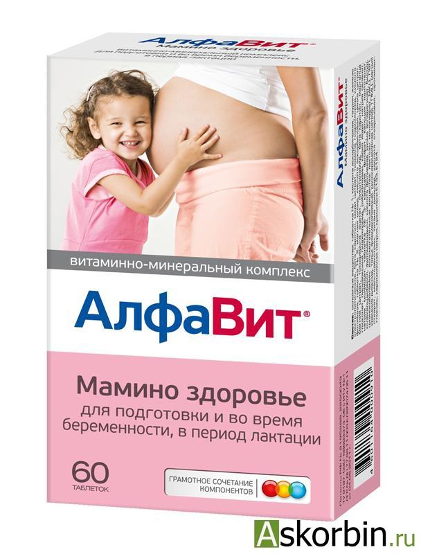 алфавит 60 тб мамино здоровье, фото 4
