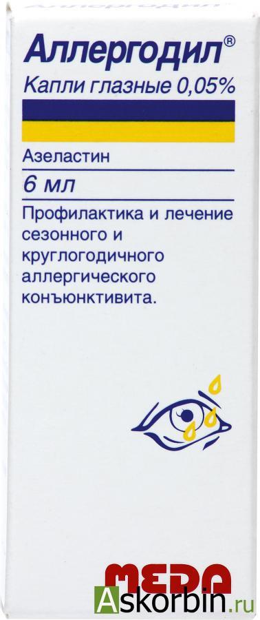 Аллергодил гл кап 0,05% 6мл (ASTA Medica), фото 1