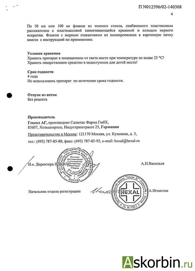 АМБРОГЕКСАЛ 0,0075/МЛ 50МЛ Р-Р Д/ПРИЕМА ВНУТРЬ, фото 2