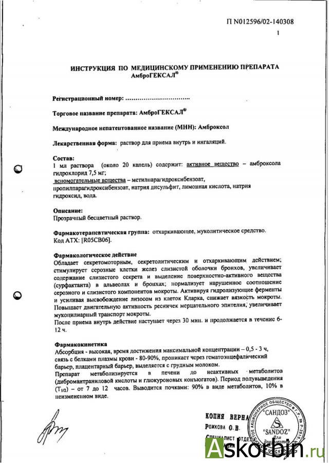 АМБРОГЕКСАЛ 0,0075/МЛ 50МЛ Р-Р Д/ПРИЕМА ВНУТРЬ, фото 1