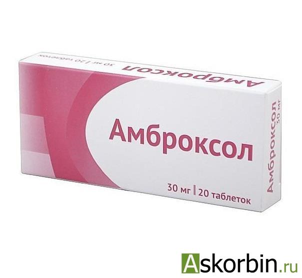 АМБРОКСОЛ 0,03 N20 ТАБЛ, фото 1