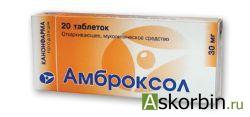 АМБРОКСОЛ 0,03 N20 ТАБЛ, фото 4
