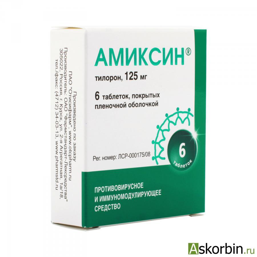 амиксин 125мг 6 тб п/о, фото 3