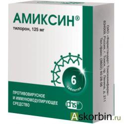 амиксин 125мг 6 тб п/о, фото 6