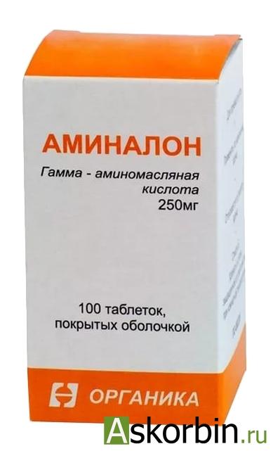 АМИНАЛОН 0,25 N100 ТАБЛ П/О, фото 3