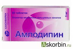 амлодипин 5мг 60 тб., фото 7