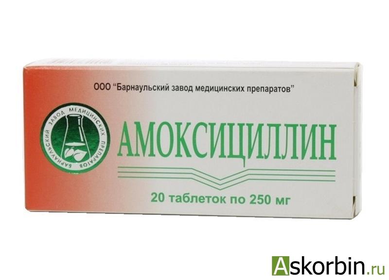 АМОКСИЦИЛЛИН 0,25 N20 КАПС /БЗМП/, фото 1