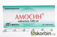 амосин (амоксицилин)0.25 10 тб, фото 4