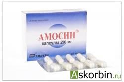 амосин (амоксицилин)0.25 20 капс, фото 2