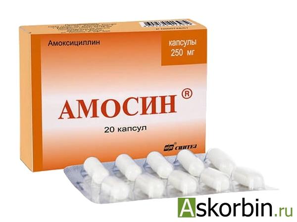 амосин (амоксицилин)0.25 20 капс, фото 1