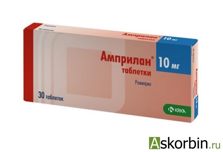амприлан 10 мг 30 тб., фото 3