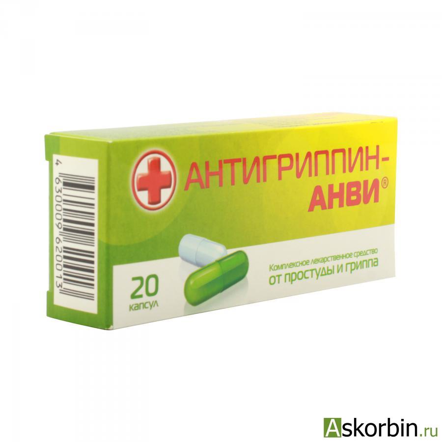 антигриппин-анви 20 капс, фото 2