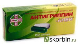 антигриппин-анви 20 капс, фото 6